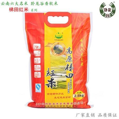 卧龙谷 梯田红米 营养米 糙米 2500g 包邮