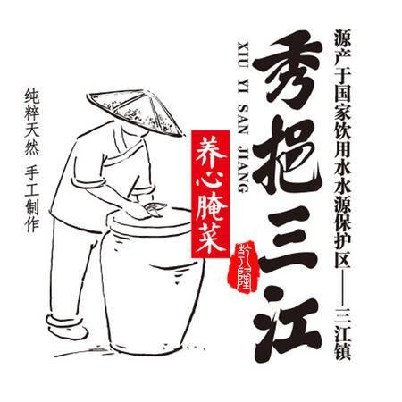 老俵情  南昌县秀挹三江汗塘养心腌菜380克/包