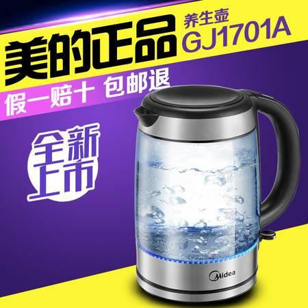 美的/MIDEA 电热水壶德国进口玻璃自动断电烧水壶MK-GJ1701a