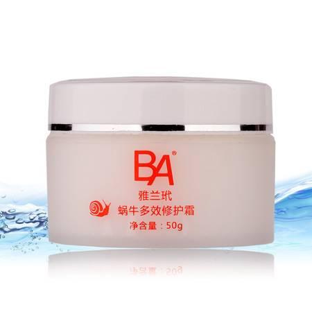 BA雅兰玳蜗牛多效修护霜50g 滋润 补水 保湿 BA系列 白里透红嫩肤霜