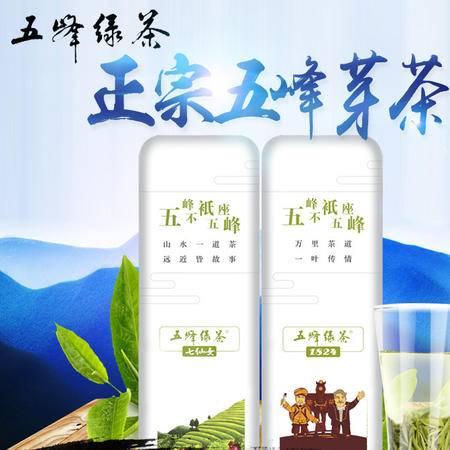 五峰绿茶芽茶 红色盒装80g 2016新茶 浓香明前新茶