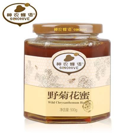 【神农蜂语】野菊花蜂蜜500g 神农架农家自产深山蜂蜜玻璃瓶装