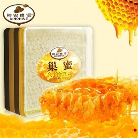 【神农蜂语】巢蜜格子蜂蜜 神农架农家自产巢蜜500g盒新品