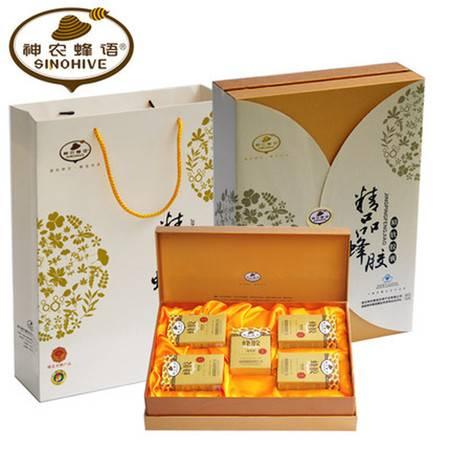 【神农蜂语】蜂胶礼盒30粒*5盒 神农架原始森林好蜂胶