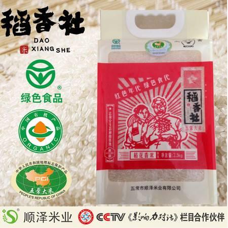 稻香社 致优稻花香2.5kg包邮 五常大米 欧盟有机认证