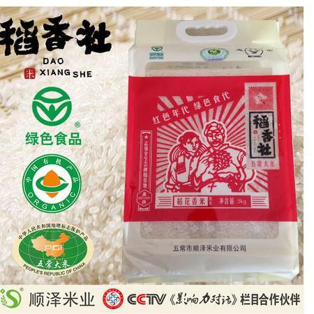 稻香社 致优稻花香5kg包邮 五常大米 欧盟有机认证