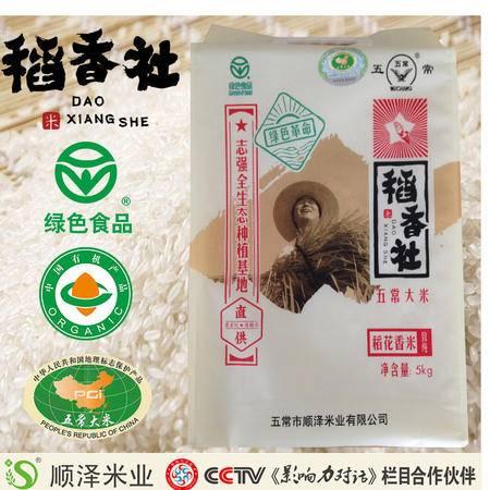 稻香社 致纯稻花香5kg包邮 五常大米 欧盟有机认证