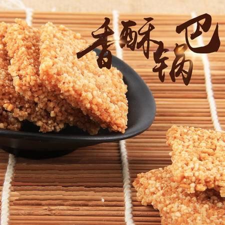 农家手工散装油炸糯米锅巴饼香酥脆黄金原味450g包邮安徽特产零食