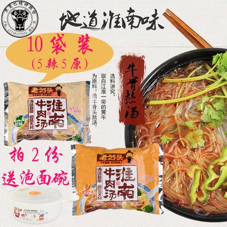 老刘头淮南牛肉汤方便速食红薯粉丝汤95gX10袋淮南特产 拍2份送碗