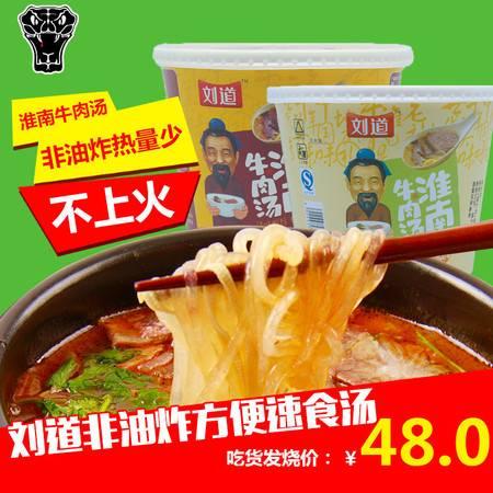 刘道淮南牛肉汤方便速食红薯粉丝汤安徽特产105g/12桶装 香辣原味