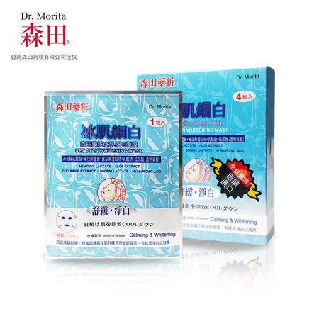 森田药妆/DR.MORITA 台湾森田药妆冰肌细白面膜4片亮肤保湿舒缓细化毛孔
