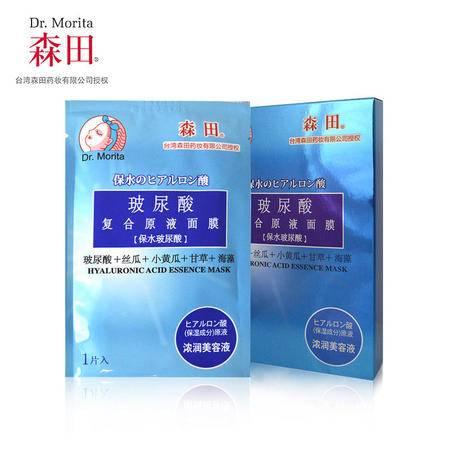 森田药妆/DR.MORITA 森田药妆玻尿酸面膜5片 补水保湿面贴膜