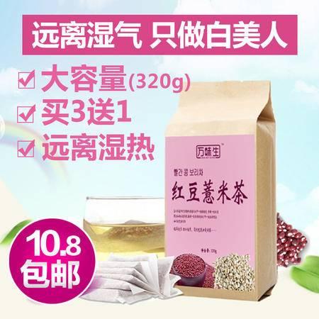 万味生 红豆薏米茶 薏米仁红豆茶 祛茶湿热湿气 买3送1