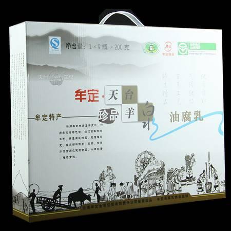 云南特产楚雄特产牟定特产天台羊泉油腐乳200g*9珍品礼盒装