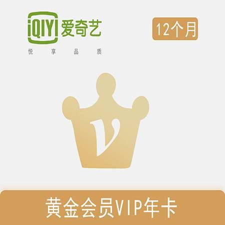 【视频卡券】爱奇艺VIP年卡
