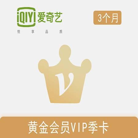 【视频卡券】爱奇艺 VIP季卡(不适用于TV端/电视机版)