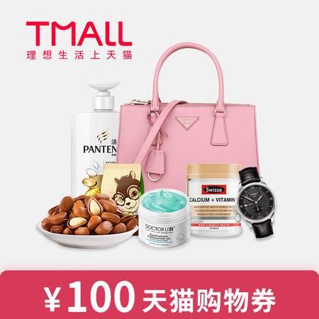 卡券 天猫 100元购物券【活动】