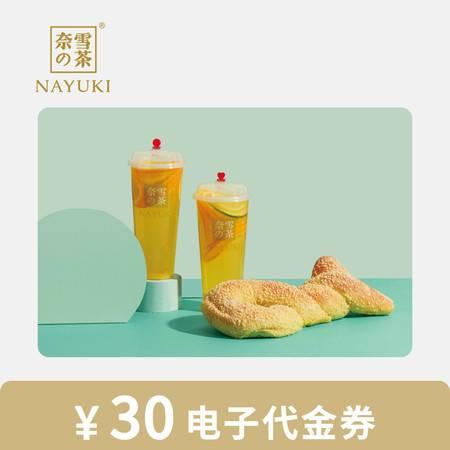 奈雪の茶 30元代金券