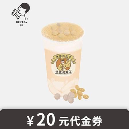 喜茶20元代金券