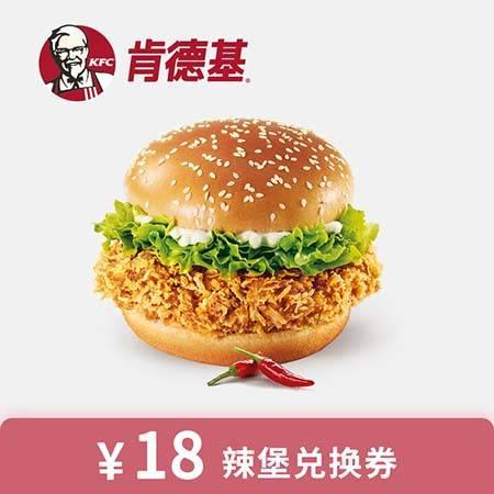 肯德基/KFC 香辣鸡腿堡