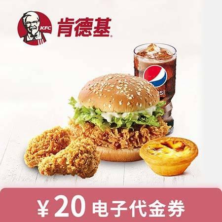 【活】肯德基/KFC代金券20元