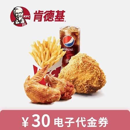 肯德基/KFC 30元代金券