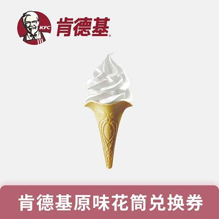 肯德基/KFC 原味冰淇淋华夫筒/花筒