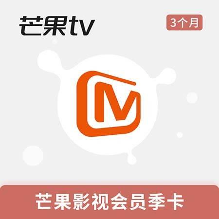 【视频卡券】芒果TV 季卡
