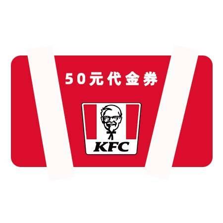肯德基/KFC代金券50元