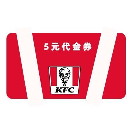 肯德基/KFC代金券5元