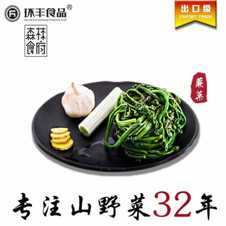 蕨菜 山野菜 礼品 寰丰食品 长白山特产