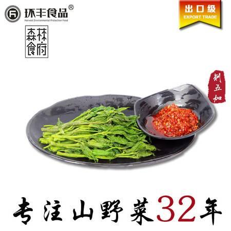 刺五加 山野菜 礼品 寰丰食品 长白山特产