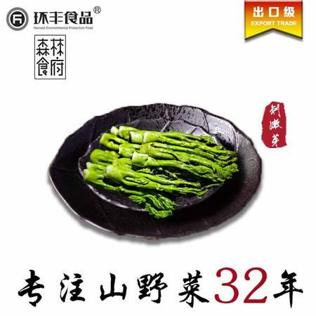 刺嫩芽 山野菜 礼品 寰丰食品 长白山特产