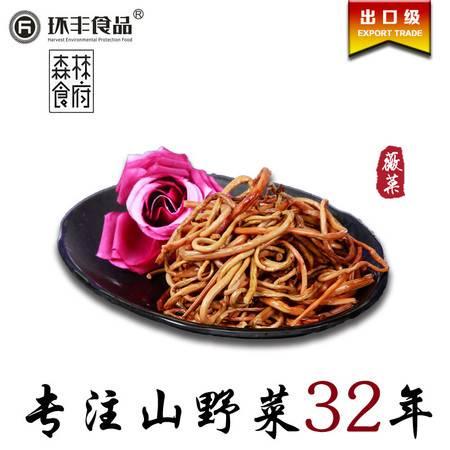 薇菜 山野菜 礼品 寰丰食品 长白山特产