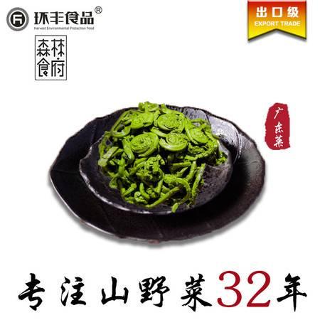 广东菜 山野菜 礼品 寰丰食品 长白山特产