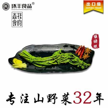 绿猴腿 山野菜 礼品 寰丰食品 长白山特产