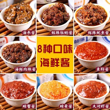 海初源 海鲜酱八种口味任选