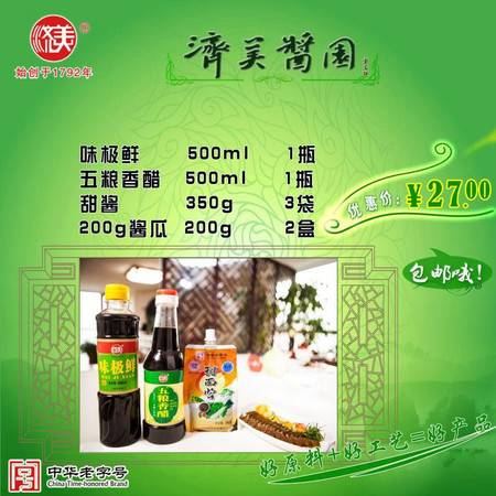 济美/jimei 酱醋套装系列1