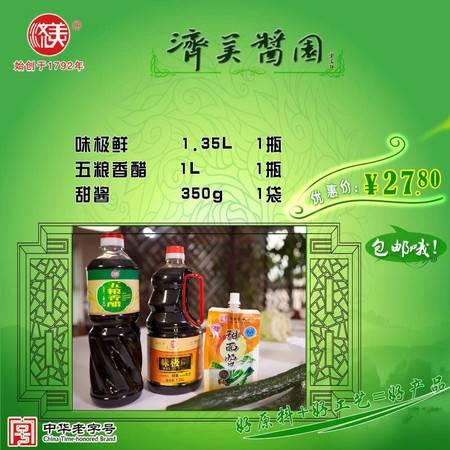 济美/jimei 酱醋套装系列2