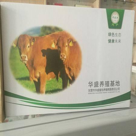 华盛源 生态牛肉