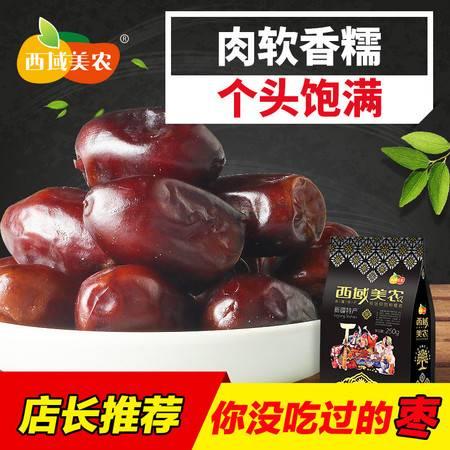西域美农椰枣250g*2 阿联酋黑椰枣蜜枣半斤零食特产椰枣满48包邮