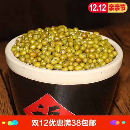 淮商 农产小绿豆400g  新鲜人工精选五谷杂粮