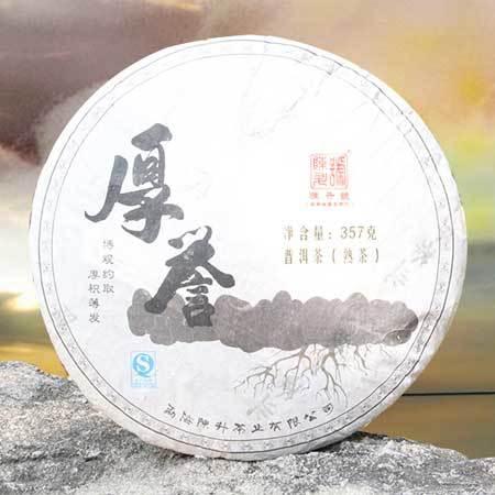 【包邮】西双版纳勐海陈升号厚誉熟茶饼357g