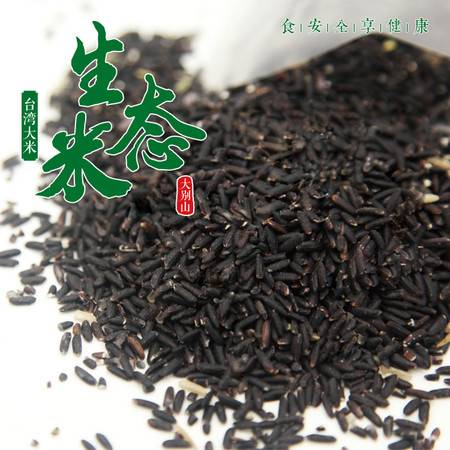 珍飨家  正宗台湾黑紫糯 杂粮特级黑米糙米500g