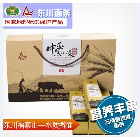 昆明 东川 福寨山中亚黑小麦礼盒