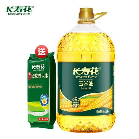 长寿花 压榨一级玉米油4.68L大瓶桶装非转基因食用油烘焙