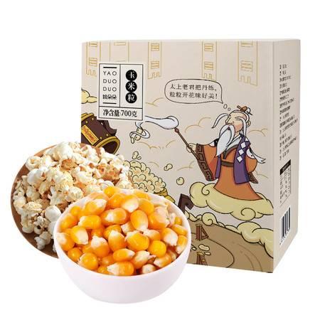 姚朵朵 小玉米粒700g*5盒