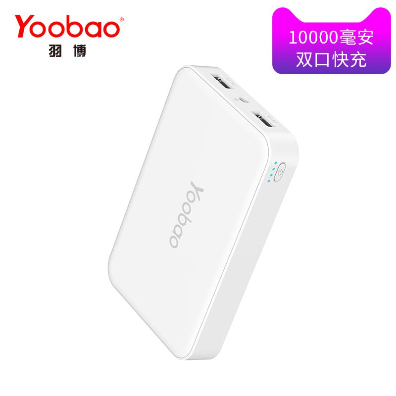 羽博(YOOBAO)   i8 充电宝10000毫安 通用移动电源