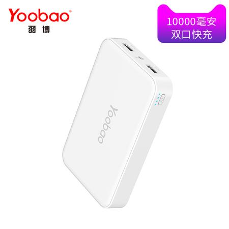 羽博(YOOBAO)   充电宝10000毫安 通用移动电源i8