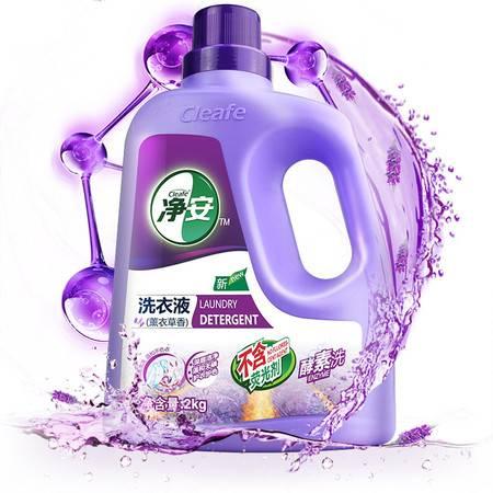 净安 酵素洗深层洁净洗衣液2kg/瓶  2瓶装薰衣草